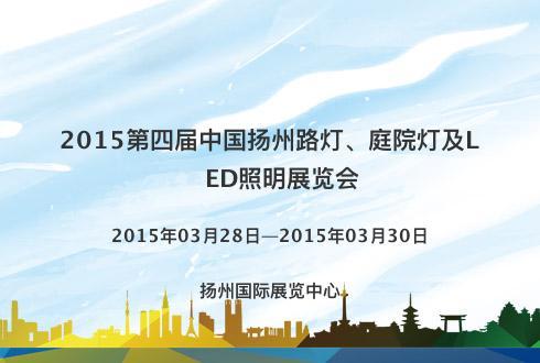 2015第四届中国扬州路灯、庭院灯及LED照明展览会