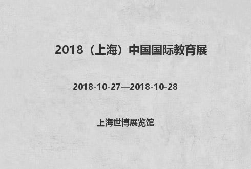 2018(上海)中国国际教育展