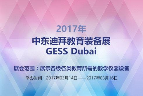 2017年中東迪拜教育裝備展GESS Dubai