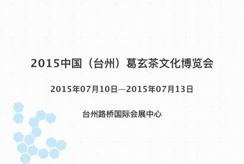 2015中国(台州)葛玄茶文化博览会