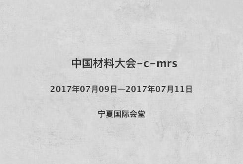 中国材料大会-c-mrs