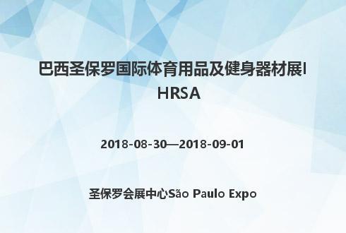 巴西圣保罗国际体育用品及健身器材展IHRSA