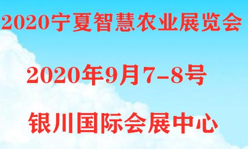 2020第十四屆寧夏國際智慧農業博覽會