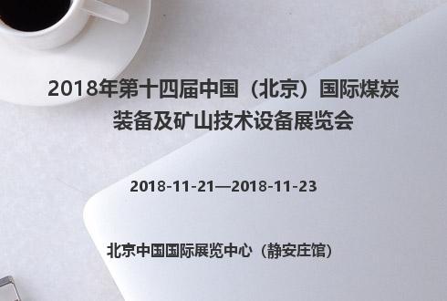 2018年第十四届中国(北京)国际煤炭装备及矿山技术设备展览会