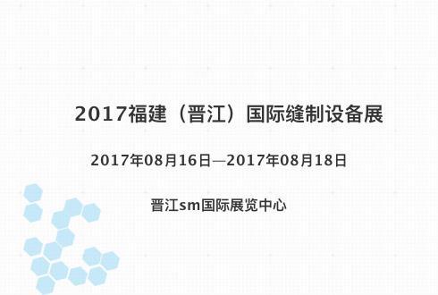 2017福建(晋江)国际缝制设备展