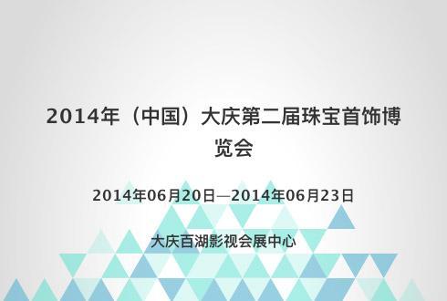 2014年(中国)大庆第二届珠宝首饰博览会