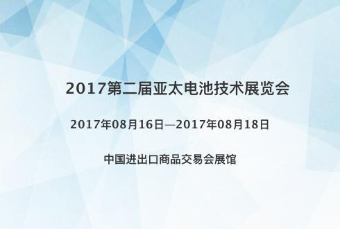 2017第二届亚太电池技术展览会