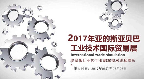 2017年亚的斯亚贝巴工业技术国际贸易展