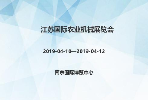 2019年江苏国际农业机械展览会