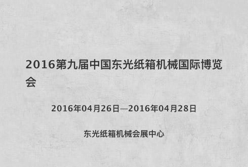2016第九届中国东光纸箱机械国际博览会