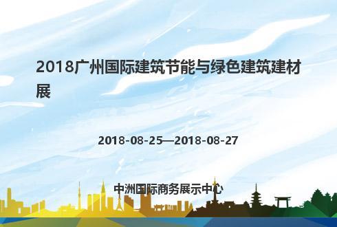2018广州国际建筑节能与绿色建筑建材展