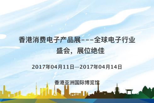香港消费电子产品展---全球电子行业盛会,展位绝佳