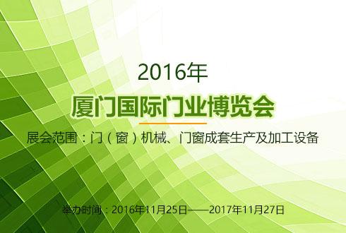 2016年厦门国际门业博览会