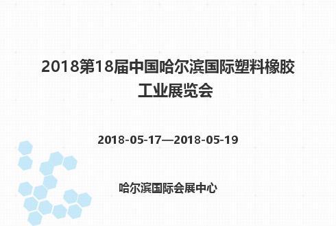 2018第18届中国哈尔滨国际塑料橡胶工业展览会