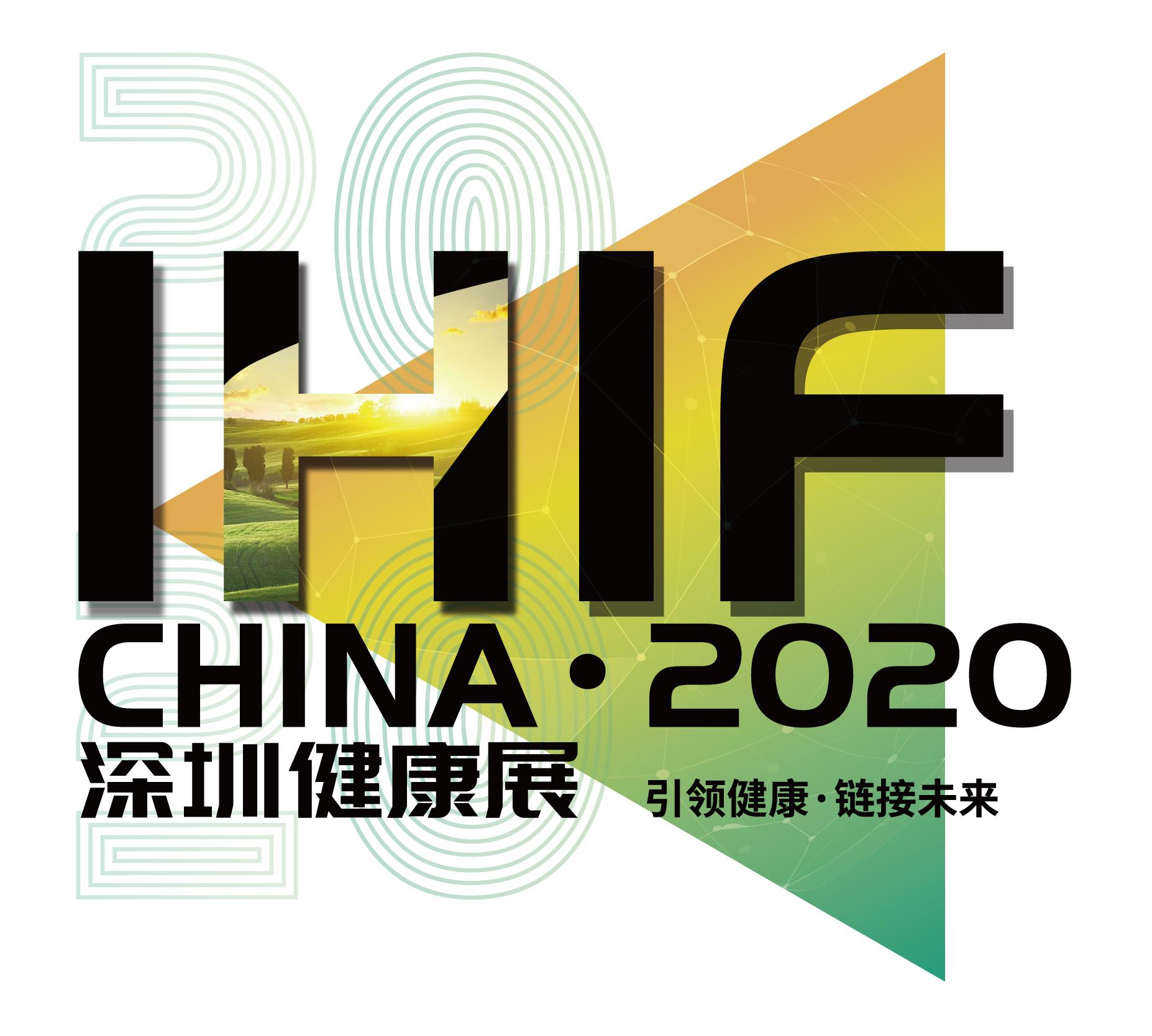 2020深圳国际健康天然原料与食品配料博览会