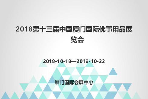 2018第十三届中国厦门国际佛事用品展览会