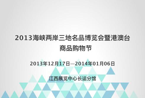 2013海峡两岸三地名品博览会暨港澳台商品购物节