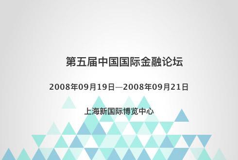 第五届中国国际金融论坛