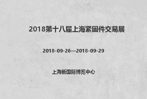 2018第十八届上海紧固件交易展