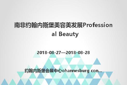 南非约翰内斯堡美容美发展Professional Beauty