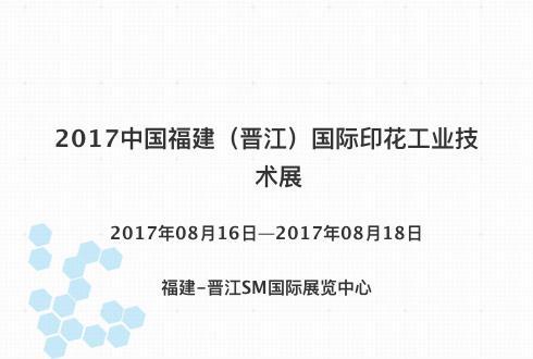 2017中国福建(晋江)国际印花工业技术展