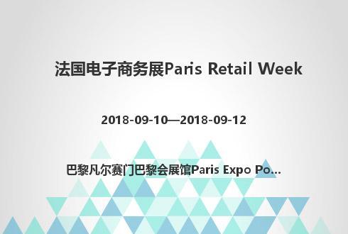 法国电子商务展Paris Retail Week