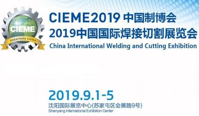 2019中国国际焊接切割展览会