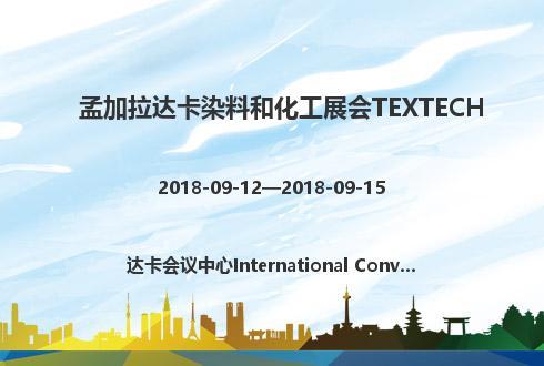 孟加拉达卡染料和化工展会TEXTECH