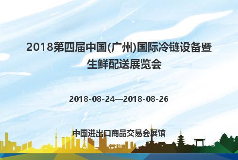 2018第四屆中國(廣州)國際冷鏈設備暨生鮮配送展覽會