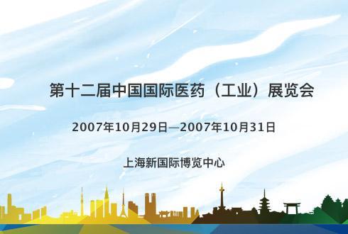 第十二届中国国际医药(工业)展览会