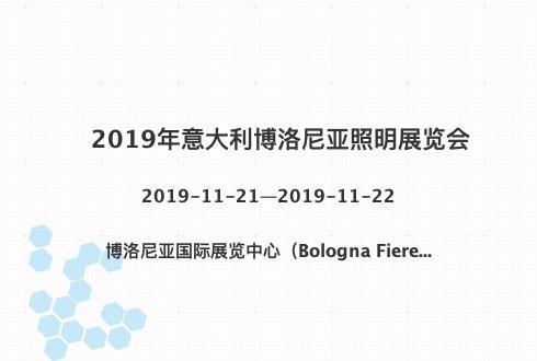 2019年意大利博洛尼亚照明展览会