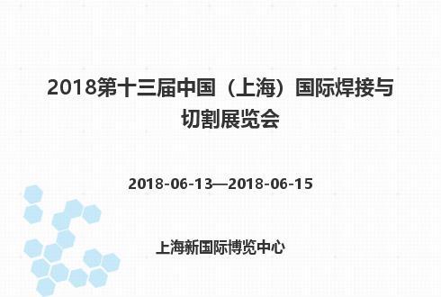 2018第十三届中国(上海)国际焊接与切割展览会