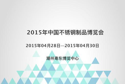 2015年中国不锈钢制品博览会