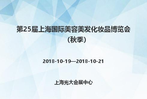 第25届上海国际美容美发化妆品博览会(秋季)