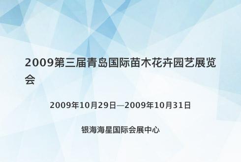 2009第三届青岛国际苗木花卉园艺展览会