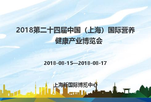 2018第二十四届中国(上海)国际营养健康产业博览会