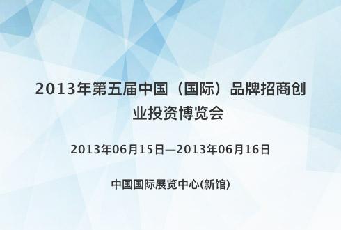 2013年第五届中国(国际)品牌招商创业投资博览会