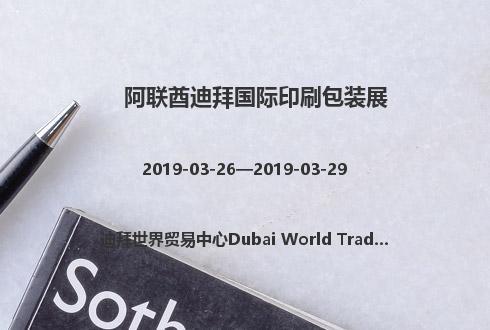 阿联酋迪拜国际印刷包装展