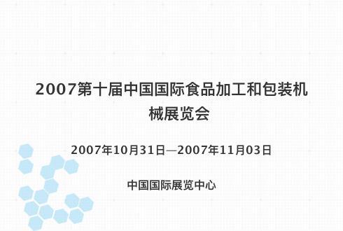 2007第十届中国国际食品加工和包装机械展览会