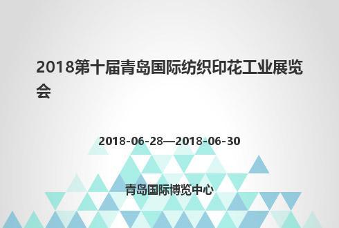 2018第十届青岛国际纺织印花工业展览会