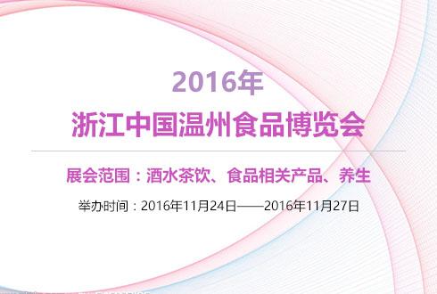 2016年浙江中国温州食品博览会
