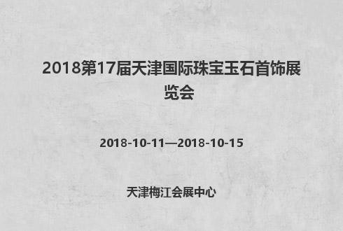 2018第17屆天津國際珠寶玉石首飾展覽會