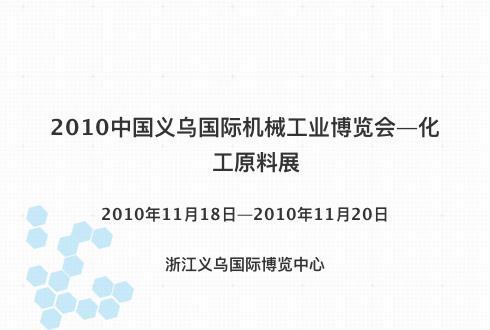 2010中国义乌国际机械工业博览会—化工原料展