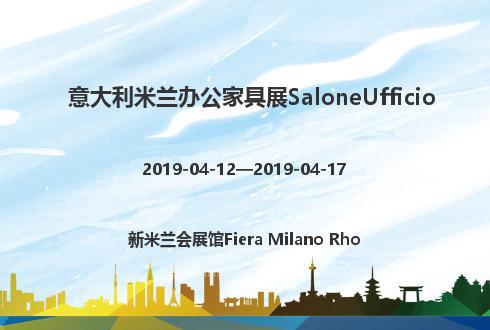 意大利米兰办公家具展SaloneUfficio
