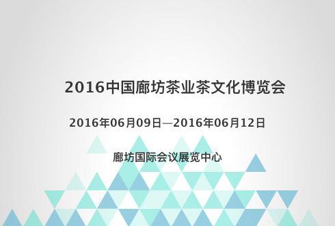 2016中国廊坊茶业茶文化博览会