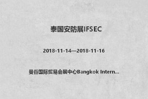 泰国安防展IFSEC