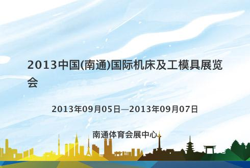 2013中国(南通)国际机床及工模具展览会