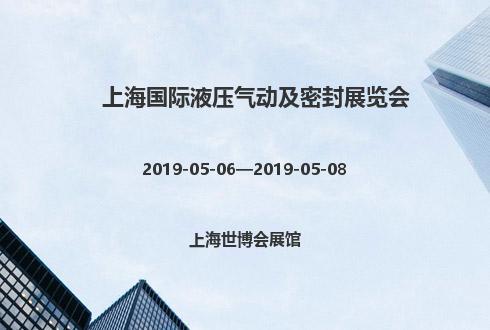 2019年上海国际液压气动及密封展览会