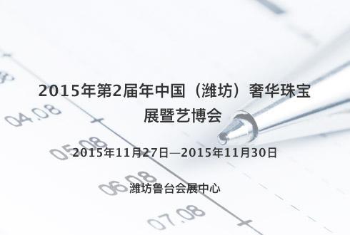 2015年第2届年中国(潍坊)奢华珠宝展暨艺博会