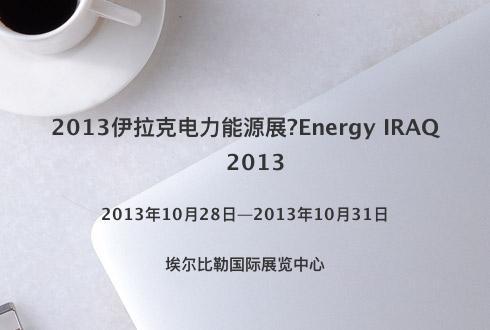 2013伊拉克电力能源展?Energy IRAQ 2013